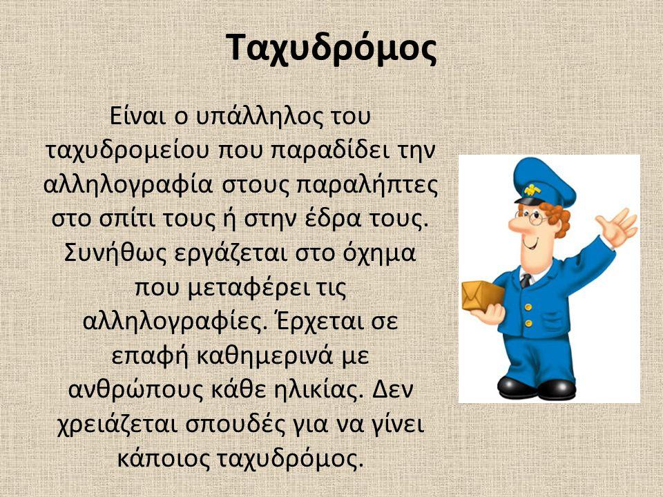 Ταχυδρόμος Είναι ο υπάλληλος του ταχυδρομείου που παραδίδει την αλληλογραφία στους παραλήπτες στο σπίτι τους ή στην έδρα τους. Συνήθως εργάζεται στο ό