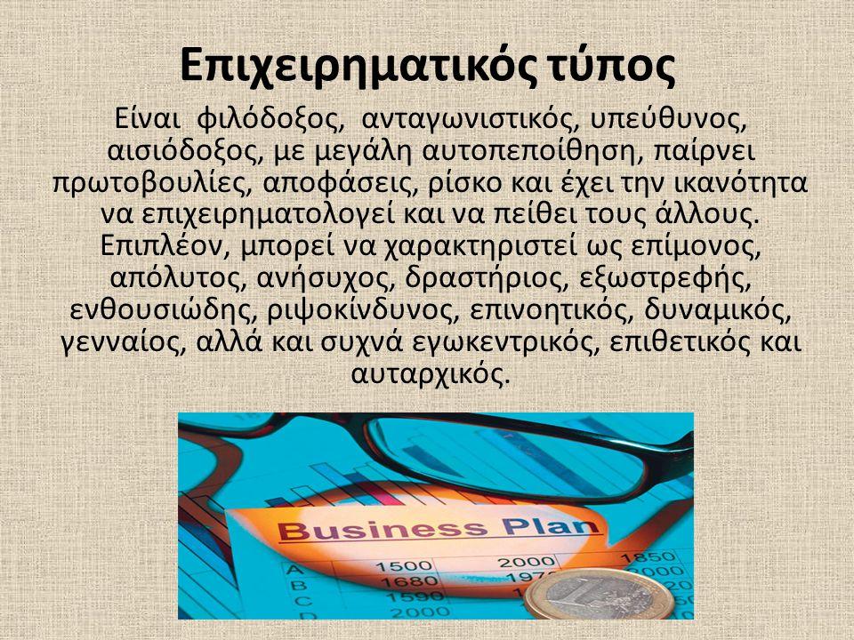 Επιχειρηματικός τύπος Είναι φιλόδοξος, ανταγωνιστικός, υπεύθυνος, αισιόδοξος, με μεγάλη αυτοπεποίθηση, παίρνει πρωτοβουλίες, αποφάσεις, ρίσκο και έχει