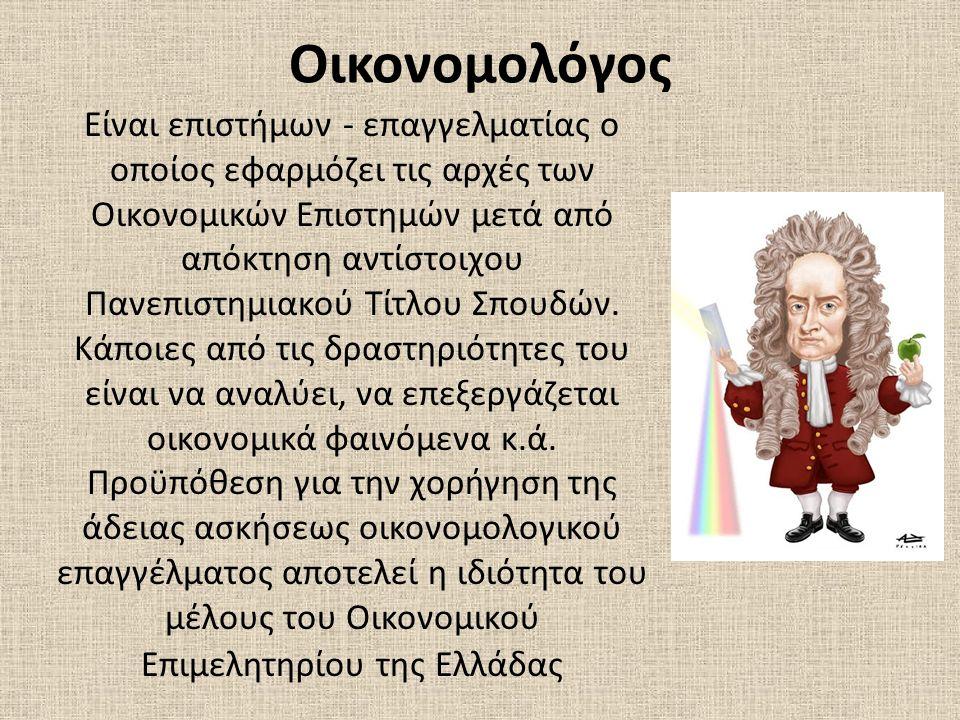 Αρχαιολόγος Είναι αυτός που μελετάει τα αρχαία πράγματα, που συγκεντρώνει στοιχεία του αρχαίου πολιτισμού κ.ά.