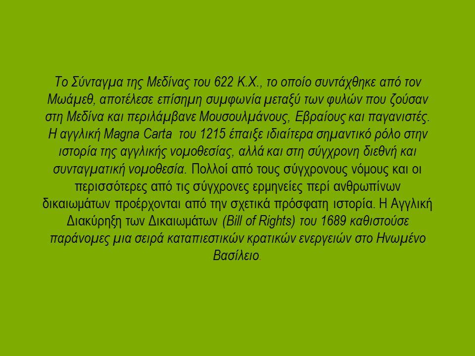 Το Σύνταγμα της Μεδίνας του 622 Κ.Χ., το οποίο συντάχθηκε από τον Μωάμεθ, αποτέλεσε επίσημη συμφωνία μεταξύ των φυλών που ζούσαν στη Μεδίνα και περιλά