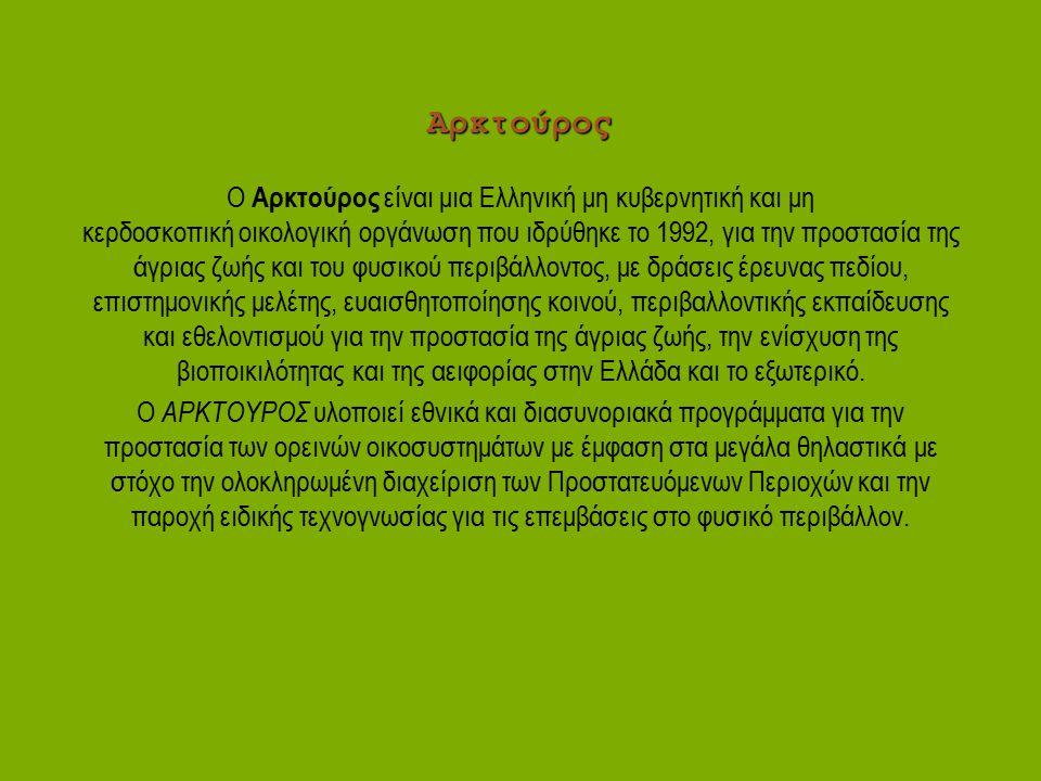 Αρκτούρος Ο Αρκτούρος είναι μια Ελληνική μη κυβερνητική και μη κερδοσκοπική οικολογική οργάνωση που ιδρύθηκε το 1992, για την προστασία της άγριας ζωή