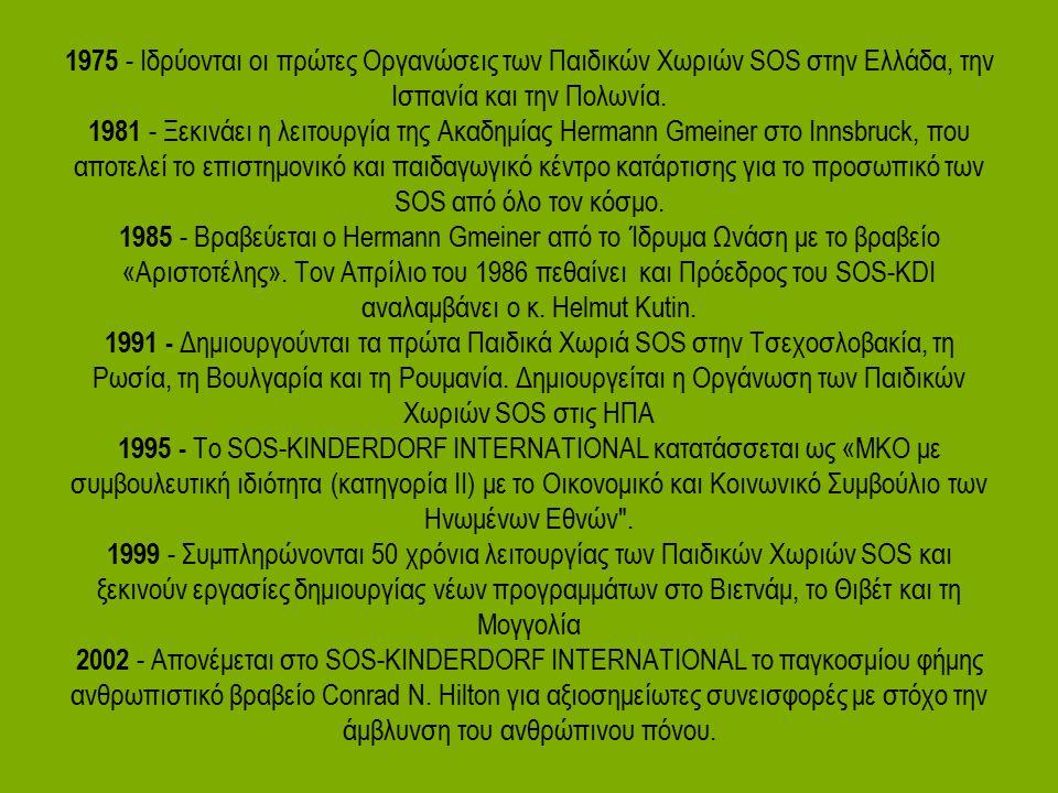 1975 - Ιδρύονται οι πρώτες Οργανώσεις των Παιδικών Χωριών SOS στην Ελλάδα, την Ισπανία και την Πολωνία. 1981 - Ξεκινάει η λειτουργία της Ακαδημίας Her