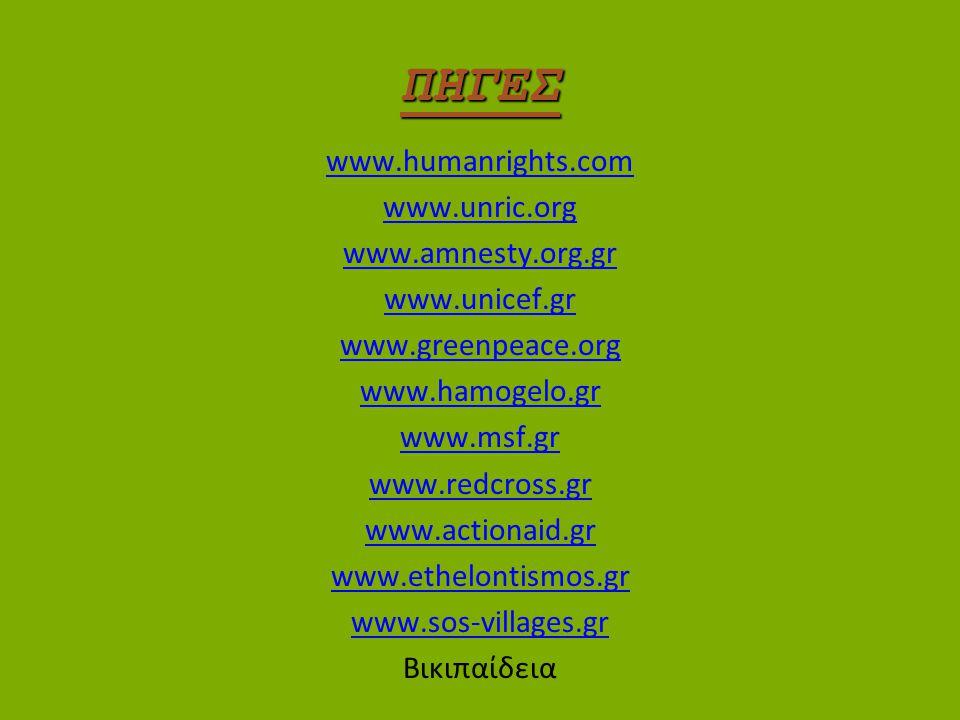 ΠΗΓΕΣ www.humanrights.com www.unric.org www.amnesty.org.gr www.unicef.gr www.greenpeace.org www.hamogelo.gr www.msf.gr www.redcross.gr www.actionaid.g
