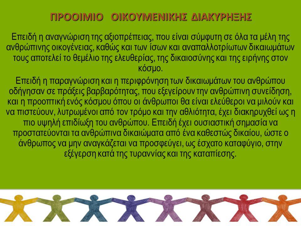 ΠΡΟΟΙΜΙΟ ΟΙΚΟΥΜΕΝΙΚΗΣ ΔΙΑΚΥΡΗΞΗΣ Επειδή η αναγνώριση της αξιοπρέπειας, που είναι σύμφυτη σε όλα τα μέλη της ανθρώπινης οικογένειας, καθώς και των ίσων