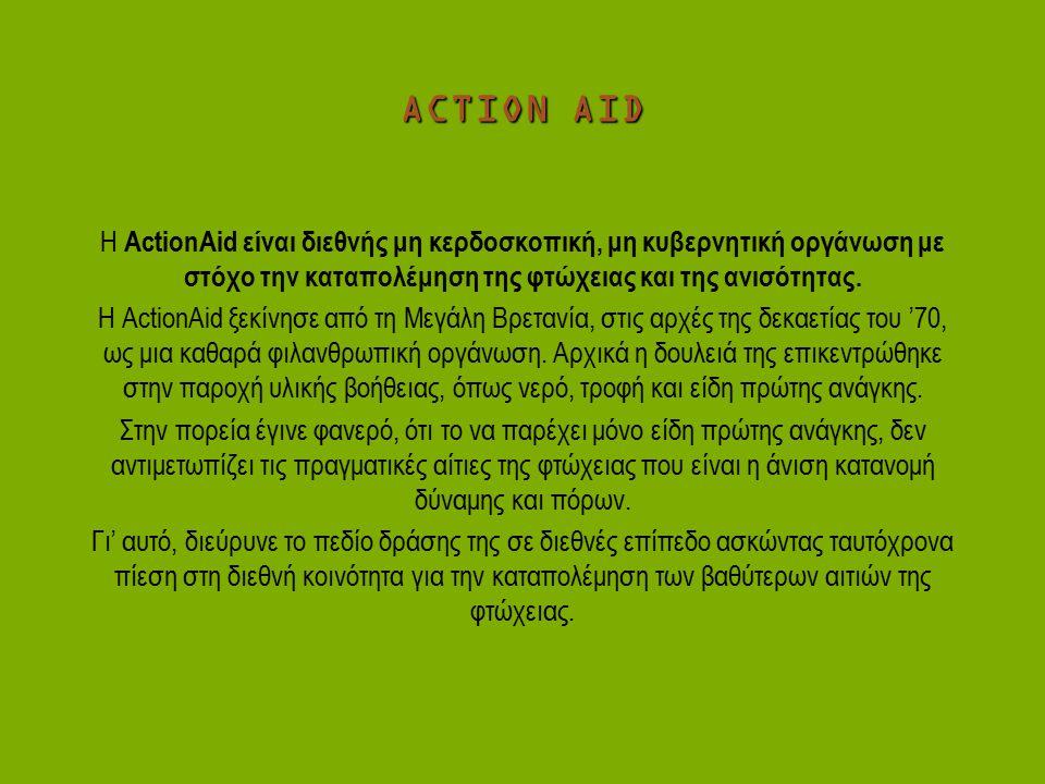 ACTION AID Η ActionAid είναι διεθνής μη κερδοσκοπική, μη κυβερνητική οργάνωση με στόχο την καταπολέμηση της φτώχειας και της ανισότητας. Η ActionAid ξ
