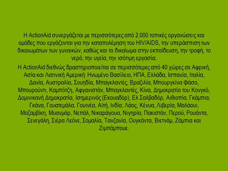 Η ΑctionAid συνεργάζεται με περισσότερες από 2.000 τοπικές οργανώσεις και ομάδες που εργάζονται για την καταπολέμηση του HIV/AIDS, την υπεράσπιση των