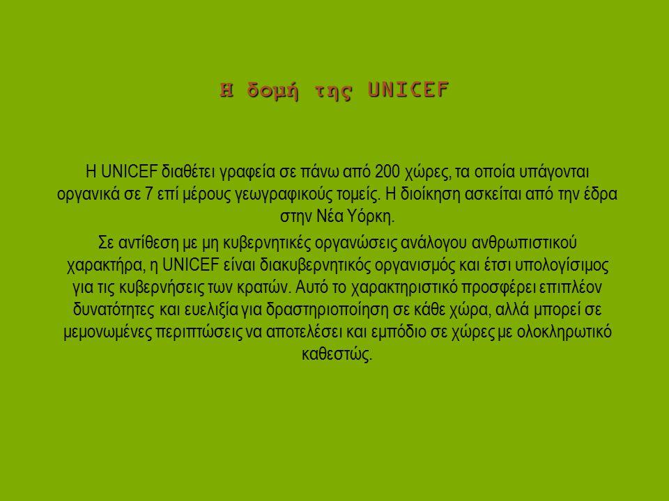 Η δομή της UNICEF Η UNICEF διαθέτει γραφεία σε πάνω από 200 χώρες, τα οποία υπάγονται οργανικά σε 7 επί μέρους γεωγραφικούς τομείς. Η διοίκηση ασκείτα