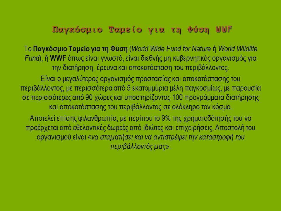 Παγκόσμιο Ταμείο για τη Φύση WWF Το Παγκόσμιο Ταμείο για τη Φύση ( World Wide Fund for Nature ή World Wildlife Fund ), ή WWF όπως είναι γνωστό, είναι
