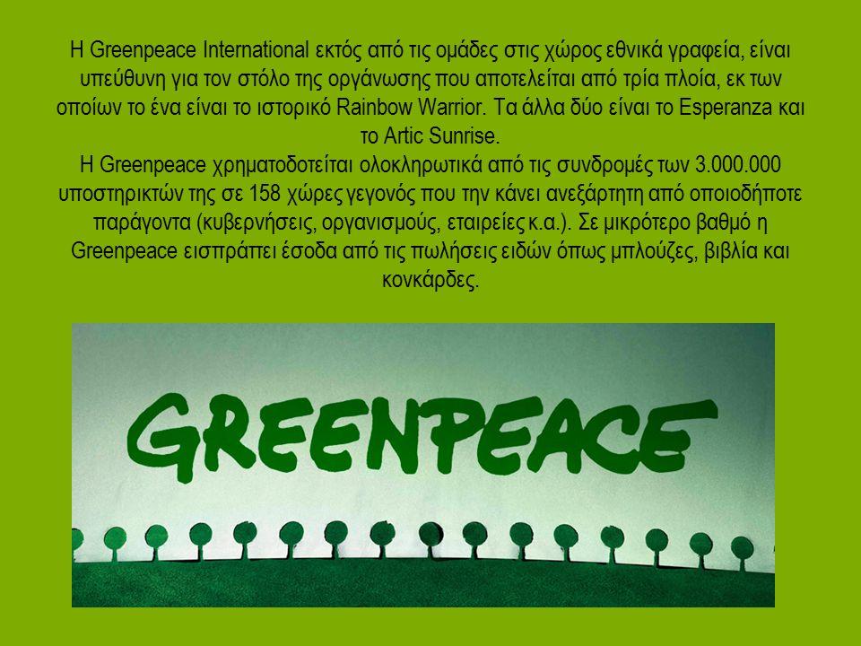 Η Greenpeace International εκτός από τις ομάδες στις χώρος εθνικά γραφεία, είναι υπεύθυνη για τον στόλο της οργάνωσης που αποτελείται από τρία πλοία,