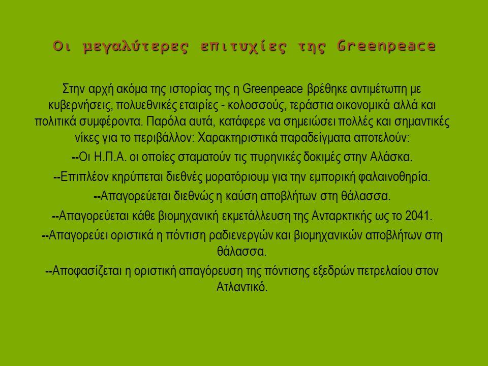 Οι μεγαλύτερες ε π ιτυχίες της Greenpeace Στην αρχή ακόμα της ιστορίας της η Greenpeace βρέθηκε αντιμέτωπη με κυβερνήσεις, πολυεθνικές εταιρίες - κολο