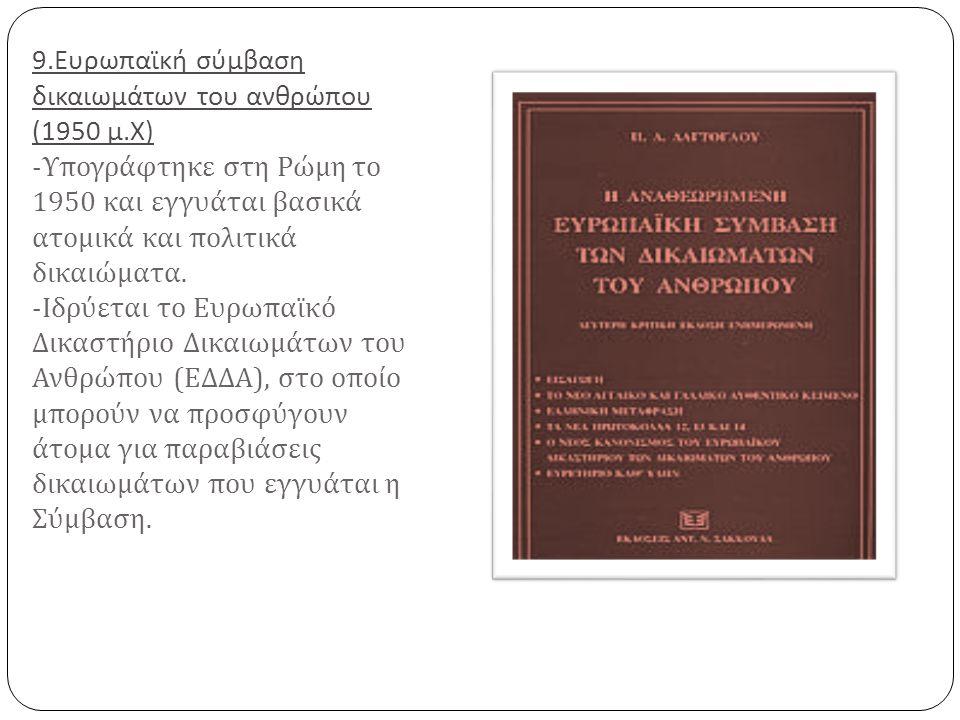 7.Διακύρηξη των δικαιωμάτων του ανθρώπου και του πολίτη (1789 μ.