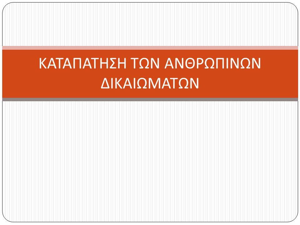 Εθνική Επιτροπή για τα Δικαιώματα του Ανθρώπου Αποτελεί συμβουλευτικό όργανο της πολιτείας σε θέματα προστασίας ανθρωπίνων δικαιωμάτων Κύρια αποστολή Συνεχής επισήμανση στα όργανα της Πολιτείας της ανάγκης κατοχύρωσης ανθρωπίνων δικαιωμάτων Η διαρκής παρακολούθηση της εξέλιξης των θεμάτων προστασίας των δικαιωμάτων του ανθρώπου, η συνεχής ενημέρωση και η προώθηση της σχετικής έρευνας.