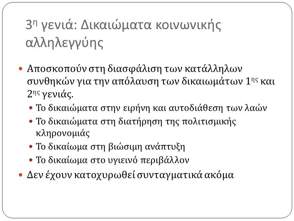 Ευρωπαϊκό Δικαστήριο Δικαιωμάτων του Ανθρώπου ( Ε.