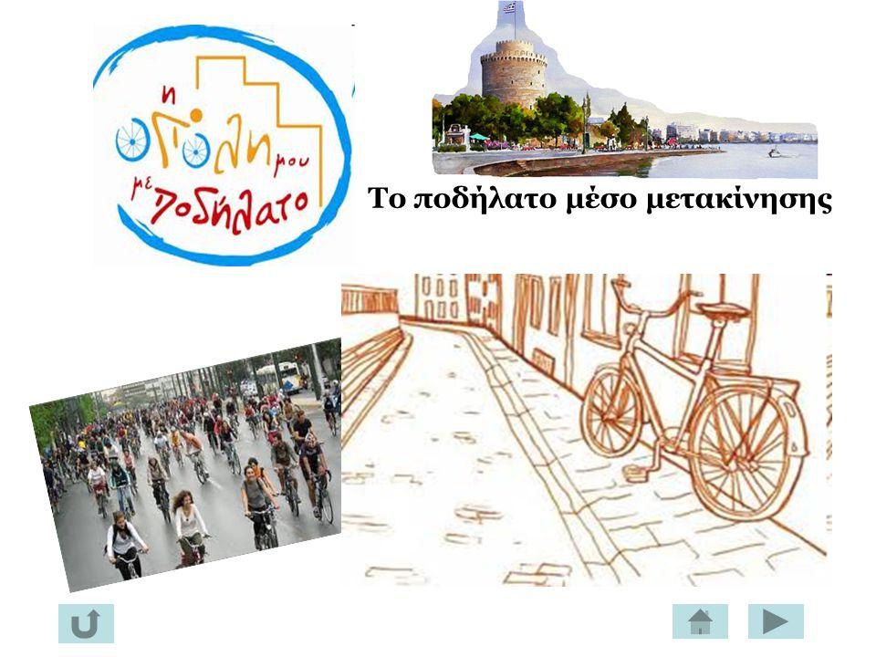 Το ποδήλατο μέσο μετακίνησης