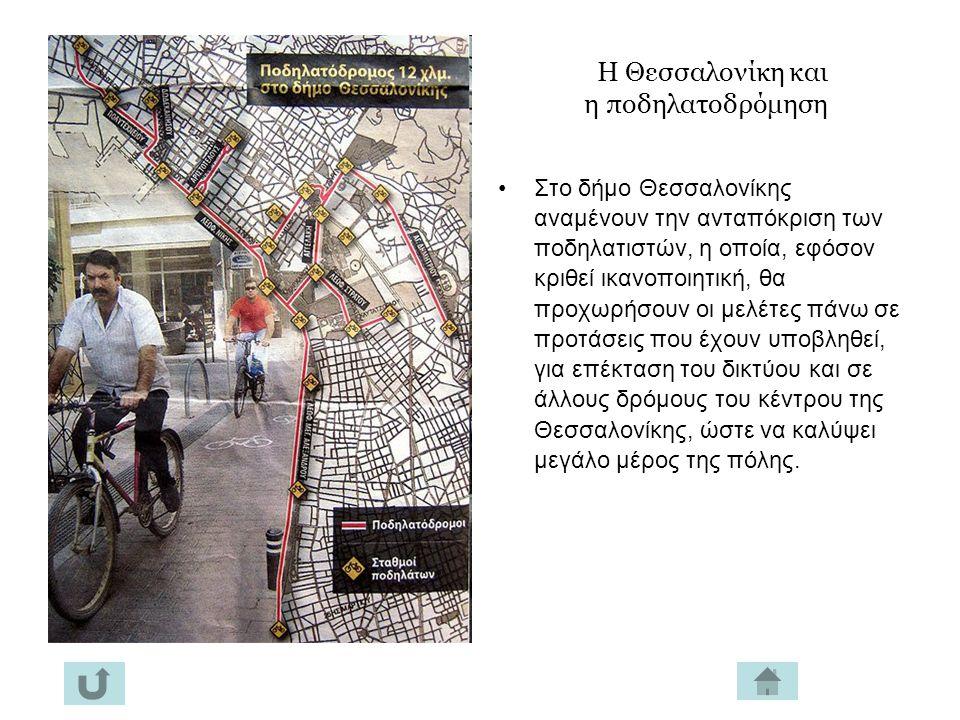 Η Θεσσαλονίκη και η ποδηλατοδρόμηση Στο δήμο Θεσσαλονίκης αναμένουν την ανταπόκριση των ποδηλατιστών, η οποία, εφόσον κριθεί ικανοποιητική, θα προχωρήσουν οι μελέτες πάνω σε προτάσεις που έχουν υποβληθεί, για επέκταση του δικτύου και σε άλλους δρόμους του κέντρου της Θεσσαλονίκης, ώστε να καλύψει μεγάλο μέρος της πόλης.