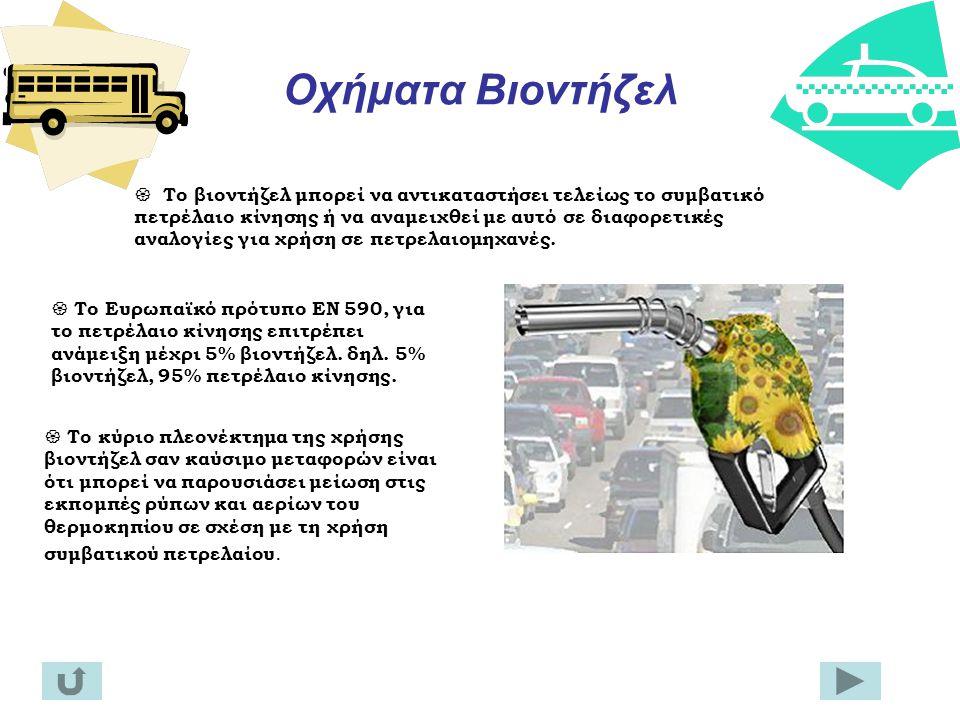 Οχήματα Βιοντήζελ  Το βιοντήζελ μπορεί να αντικαταστήσει τελείως το συμβατικό πετρέλαιο κίνησης ή να αναμειχθεί με αυτό σε διαφορετικές αναλογίες για