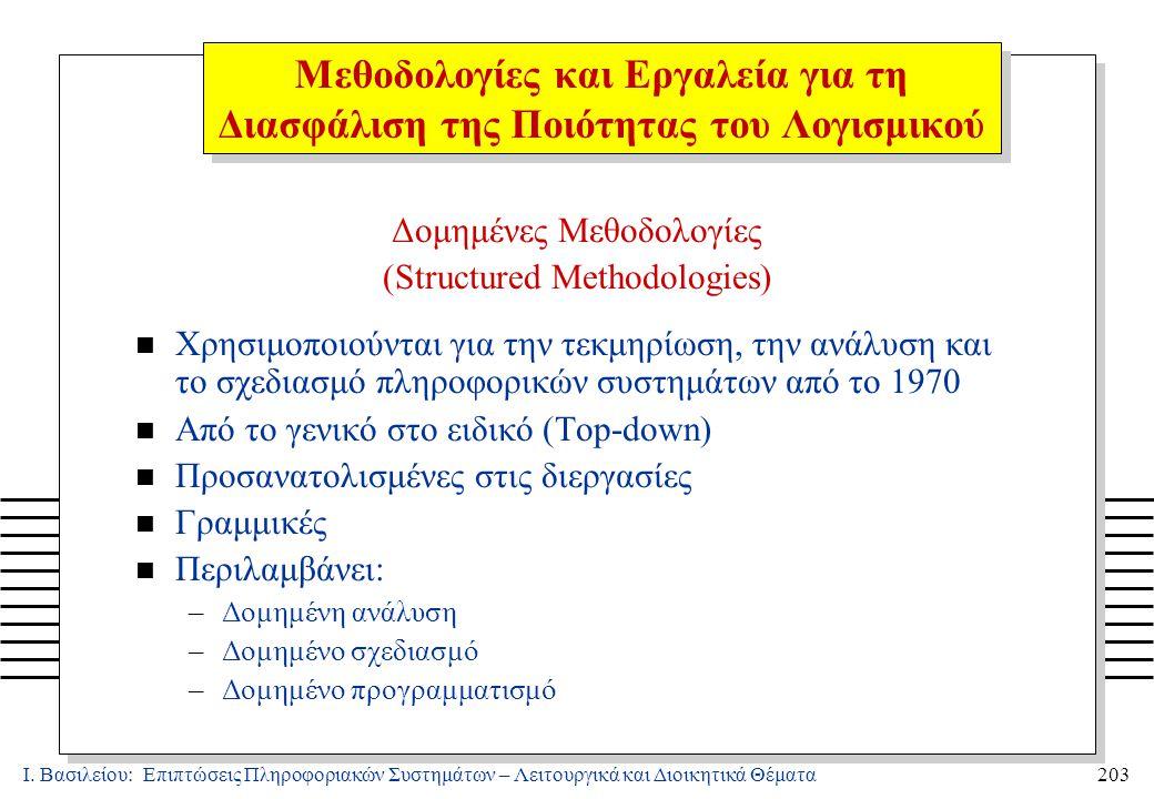 Ι. Βασιλείου: Επιπτώσεις Πληροφοριακών Συστημάτων – Λειτουργικά και Διοικητικά Θέματα203 Δομημένες Μεθοδολογίες (Structured Methodologies) n Χρησιμοπο