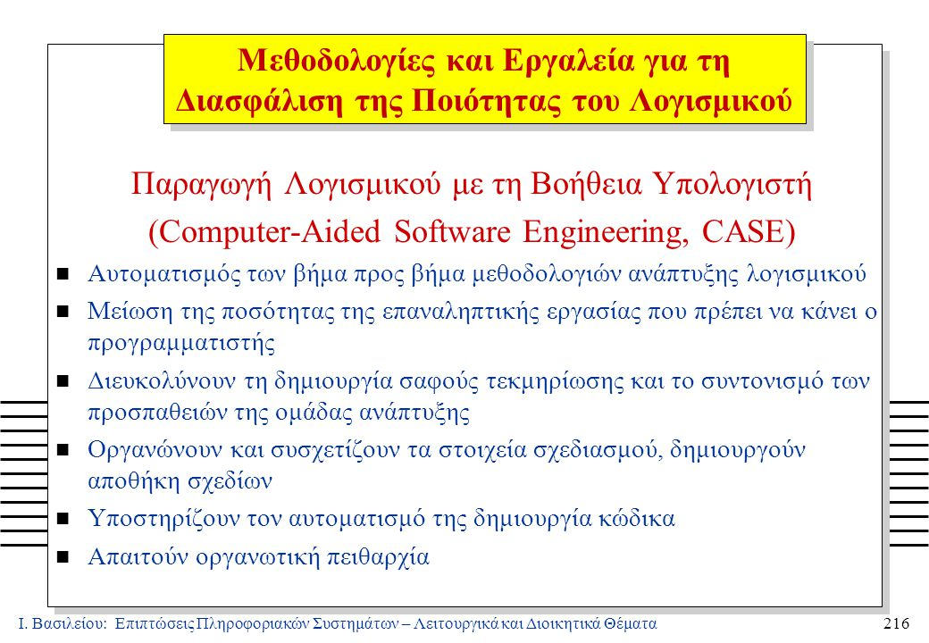 Ι. Βασιλείου: Επιπτώσεις Πληροφοριακών Συστημάτων – Λειτουργικά και Διοικητικά Θέματα216 Παραγωγή Λογισμικού με τη Βοήθεια Υπολογιστή (Computer-Aided