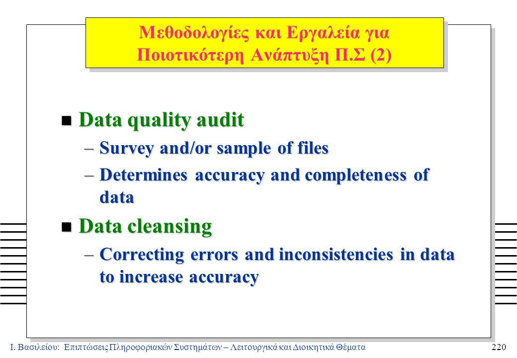 Ι. Βασιλείου: Επιπτώσεις Πληροφοριακών Συστημάτων – Λειτουργικά και Διοικητικά Θέματα220 n Data quality audit –Survey and/or sample of files –Determin