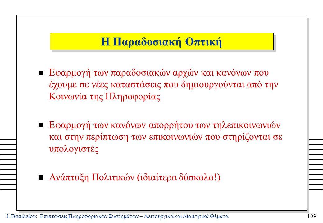 Ι. Βασιλείου: Επιπτώσεις Πληροφοριακών Συστημάτων – Λειτουργικά και Διοικητικά Θέματα109 Η Παραδοσιακή Οπτική n Εφαρμογή των παραδοσιακών αρχών και κα