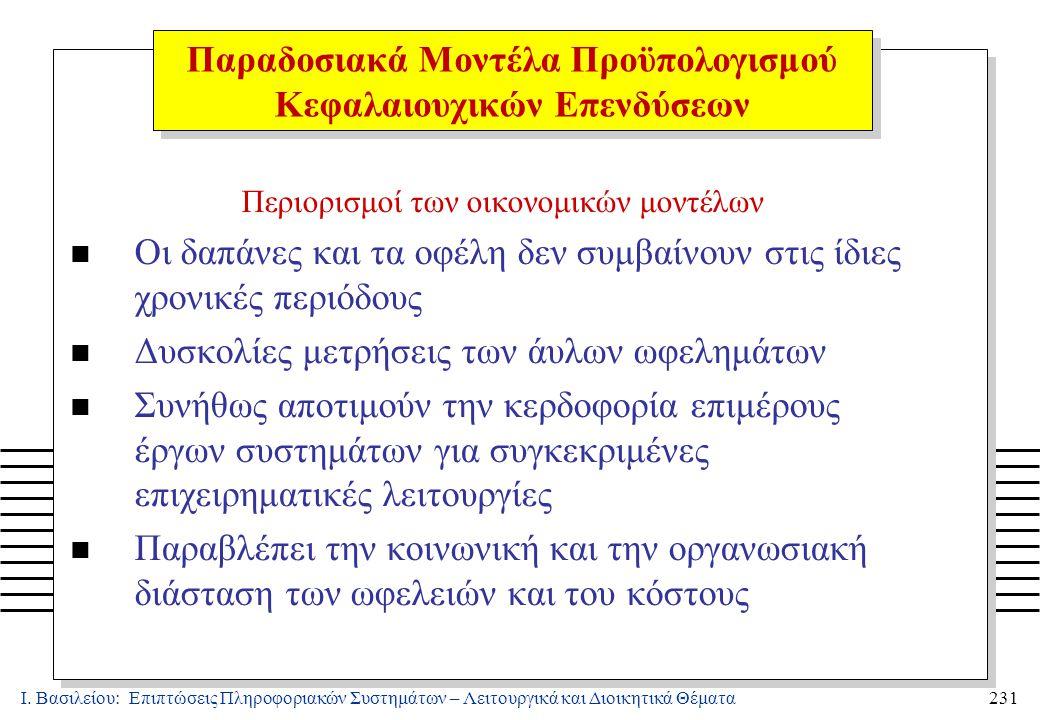 Ι. Βασιλείου: Επιπτώσεις Πληροφοριακών Συστημάτων – Λειτουργικά και Διοικητικά Θέματα231 Περιορισμοί των οικονομικών μοντέλων n Οι δαπάνες και τα οφέλ