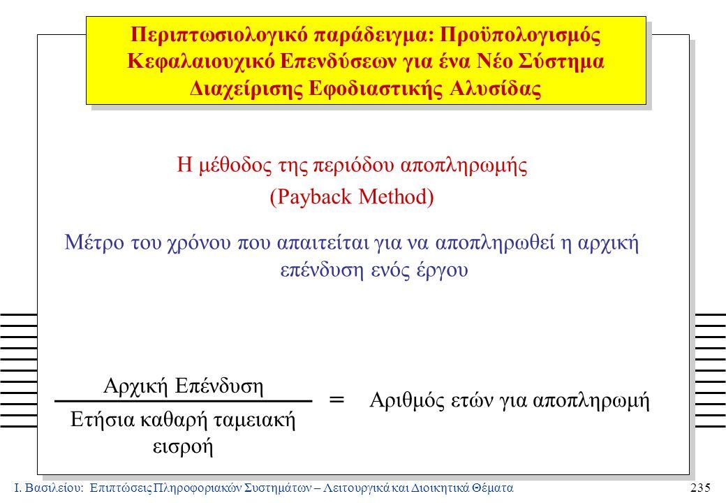 Ι. Βασιλείου: Επιπτώσεις Πληροφοριακών Συστημάτων – Λειτουργικά και Διοικητικά Θέματα235 Η μέθοδος της περιόδου αποπληρωμής (Payback Method) Μέτρο του