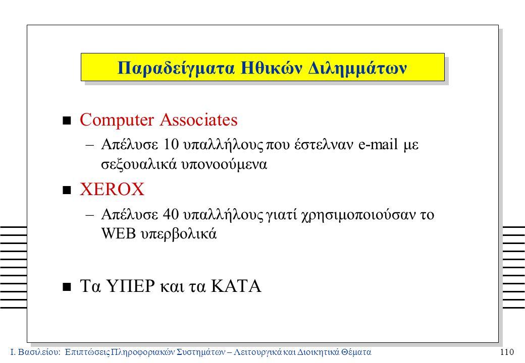 Ι. Βασιλείου: Επιπτώσεις Πληροφοριακών Συστημάτων – Λειτουργικά και Διοικητικά Θέματα110 Παραδείγματα Ηθικών Διλημμάτων n Computer Associates –Απέλυσε