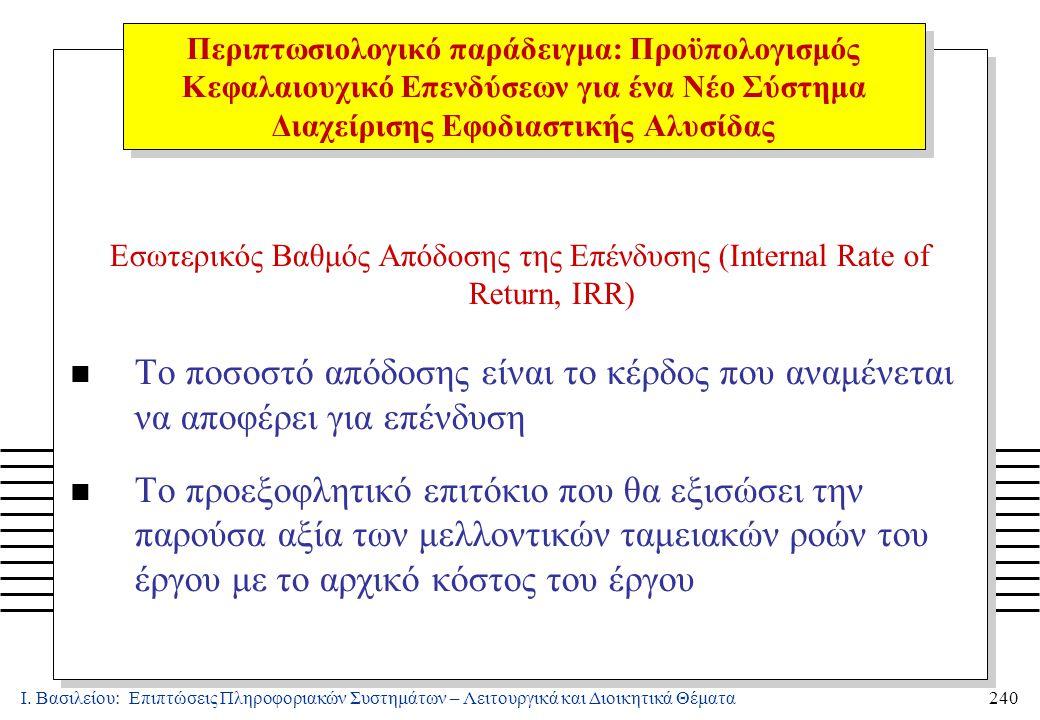 Ι. Βασιλείου: Επιπτώσεις Πληροφοριακών Συστημάτων – Λειτουργικά και Διοικητικά Θέματα240 Εσωτερικός Βαθμός Απόδοσης της Επένδυσης (Internal Rate of Re