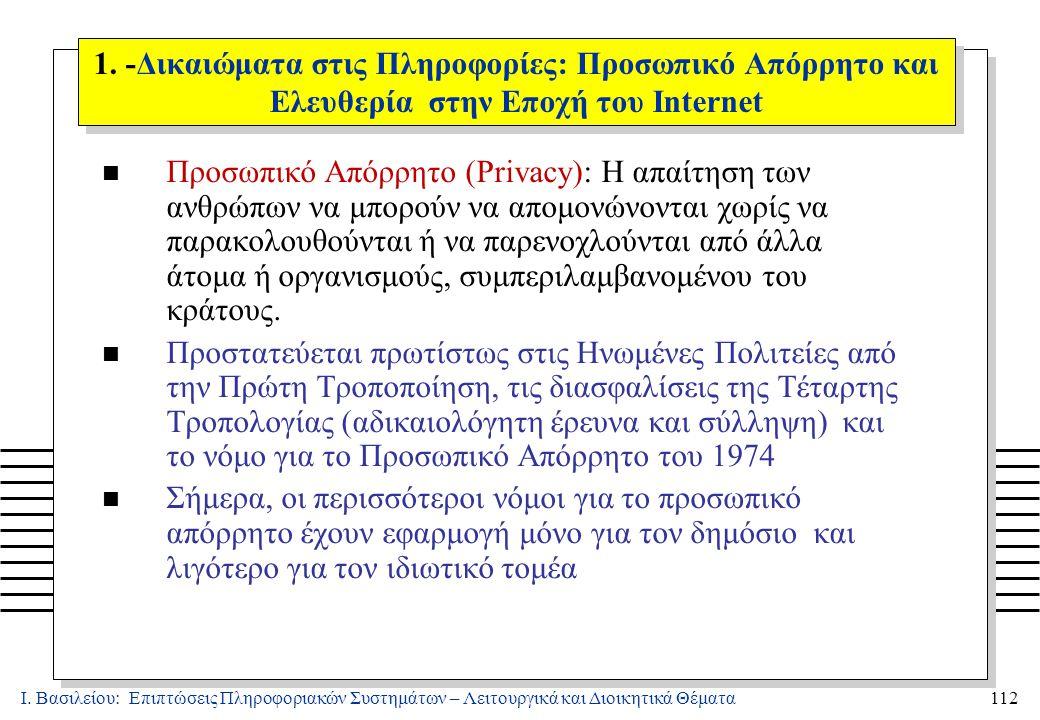 Ι.Βασιλείου: Επιπτώσεις Πληροφοριακών Συστημάτων – Λειτουργικά και Διοικητικά Θέματα112 1.