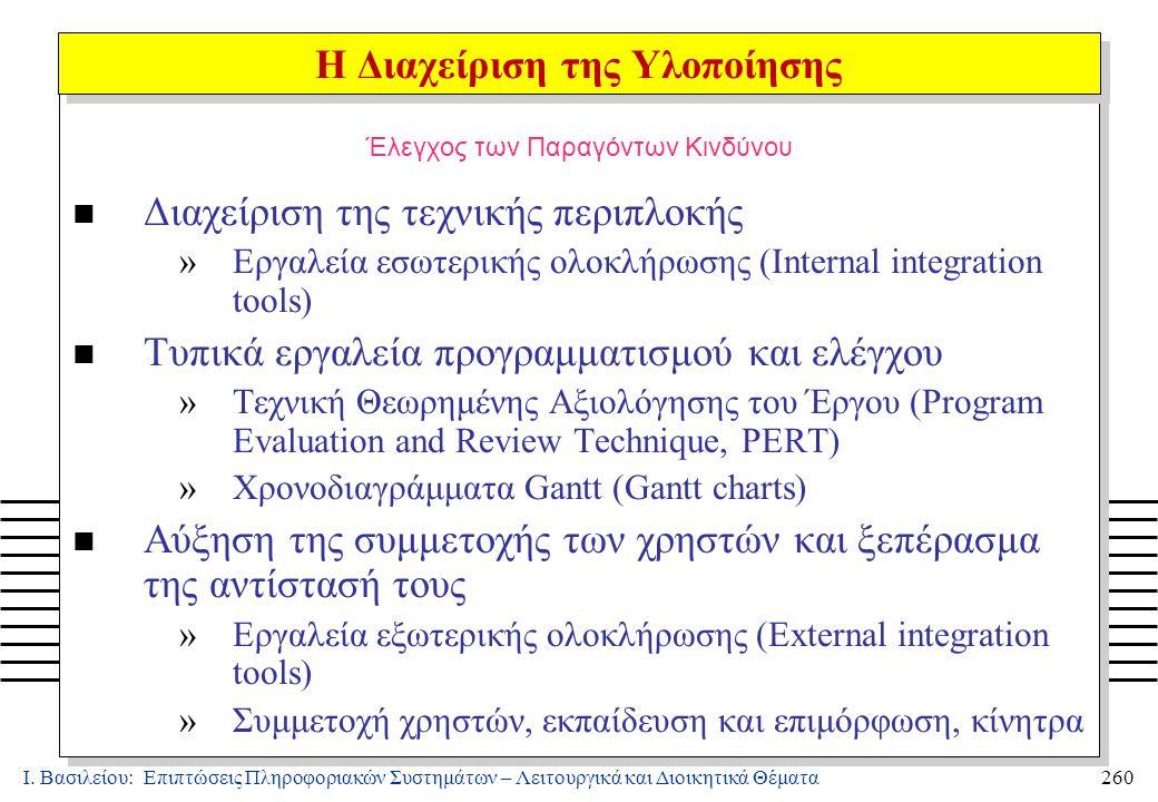 Ι. Βασιλείου: Επιπτώσεις Πληροφοριακών Συστημάτων – Λειτουργικά και Διοικητικά Θέματα260 n Διαχείριση της τεχνικής περιπλοκής »Εργαλεία εσωτερικής ολο