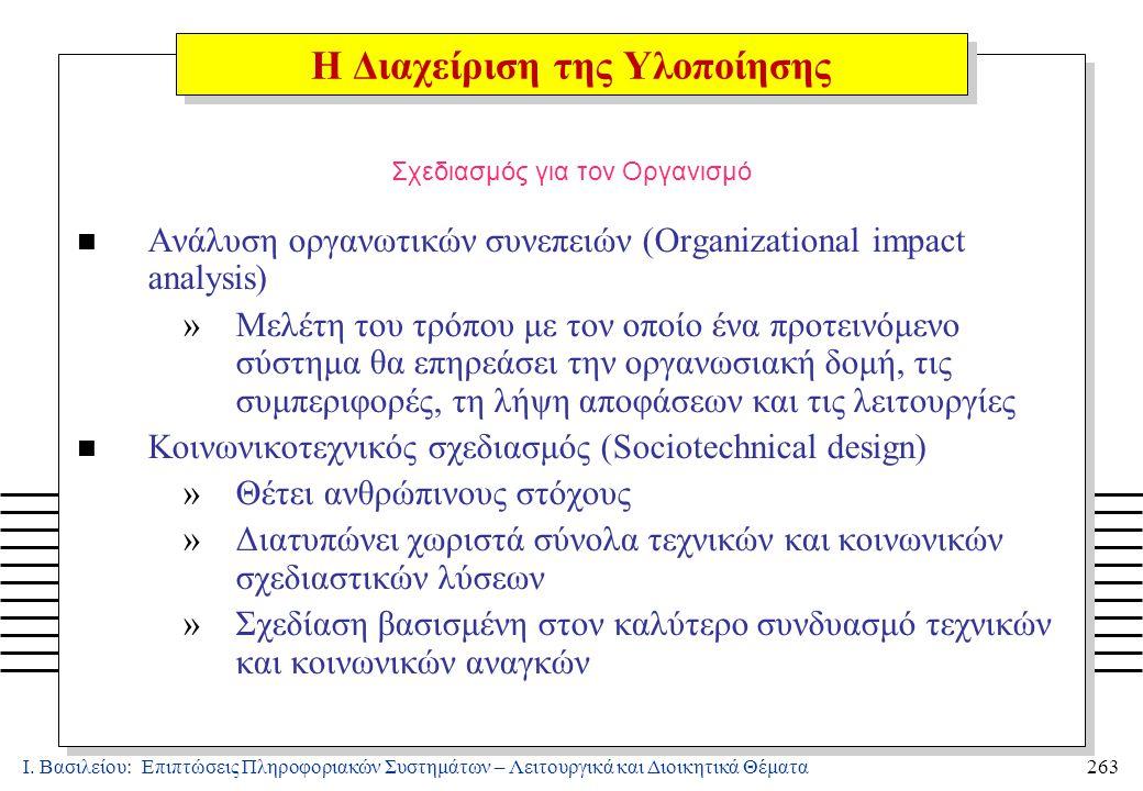 Ι. Βασιλείου: Επιπτώσεις Πληροφοριακών Συστημάτων – Λειτουργικά και Διοικητικά Θέματα263 n Ανάλυση οργανωτικών συνεπειών (Organizational impact analys