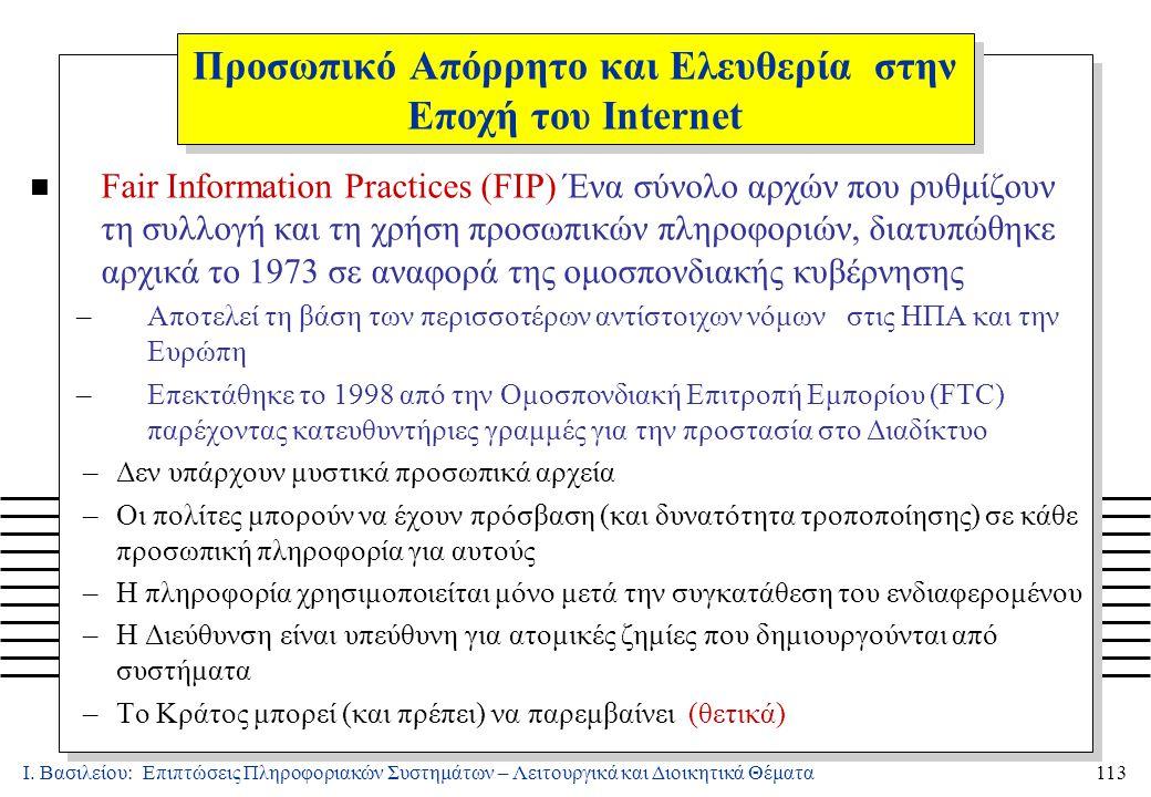 Ι. Βασιλείου: Επιπτώσεις Πληροφοριακών Συστημάτων – Λειτουργικά και Διοικητικά Θέματα113 Προσωπικό Απόρρητο και Ελευθερία στην Εποχή του Internet n Fa