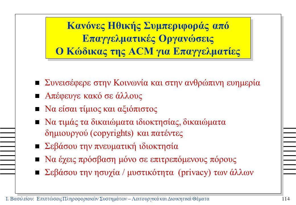 Ι. Βασιλείου: Επιπτώσεις Πληροφοριακών Συστημάτων – Λειτουργικά και Διοικητικά Θέματα114 Κανόνες Ηθικής Συμπεριφοράς από Επαγγελματικές Οργανώσεις Ο Κ