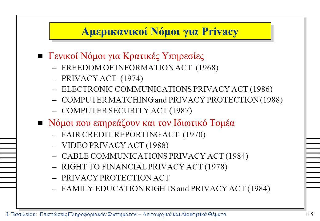 Ι. Βασιλείου: Επιπτώσεις Πληροφοριακών Συστημάτων – Λειτουργικά και Διοικητικά Θέματα115 Αμερικανικοί Νόμοι για Privacy n Γενικοί Νόμοι για Κρατικές Υ