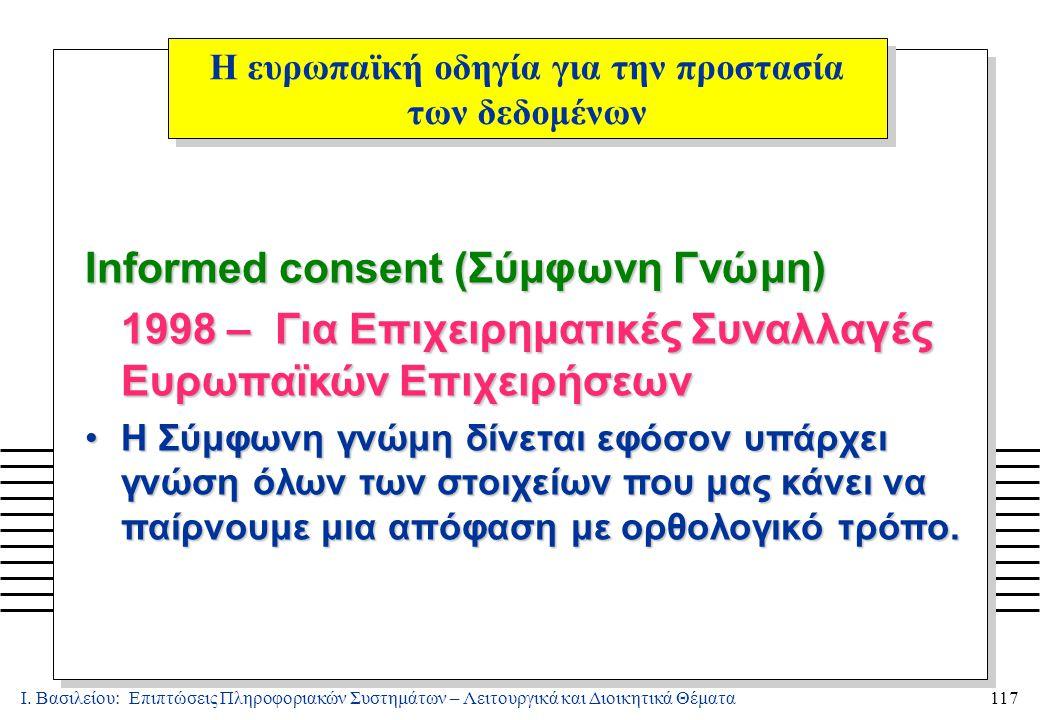 Ι. Βασιλείου: Επιπτώσεις Πληροφοριακών Συστημάτων – Λειτουργικά και Διοικητικά Θέματα117 Informed consent (Σύμφωνη Γνώμη) 1998 – Για Επιχειρηματικές Σ