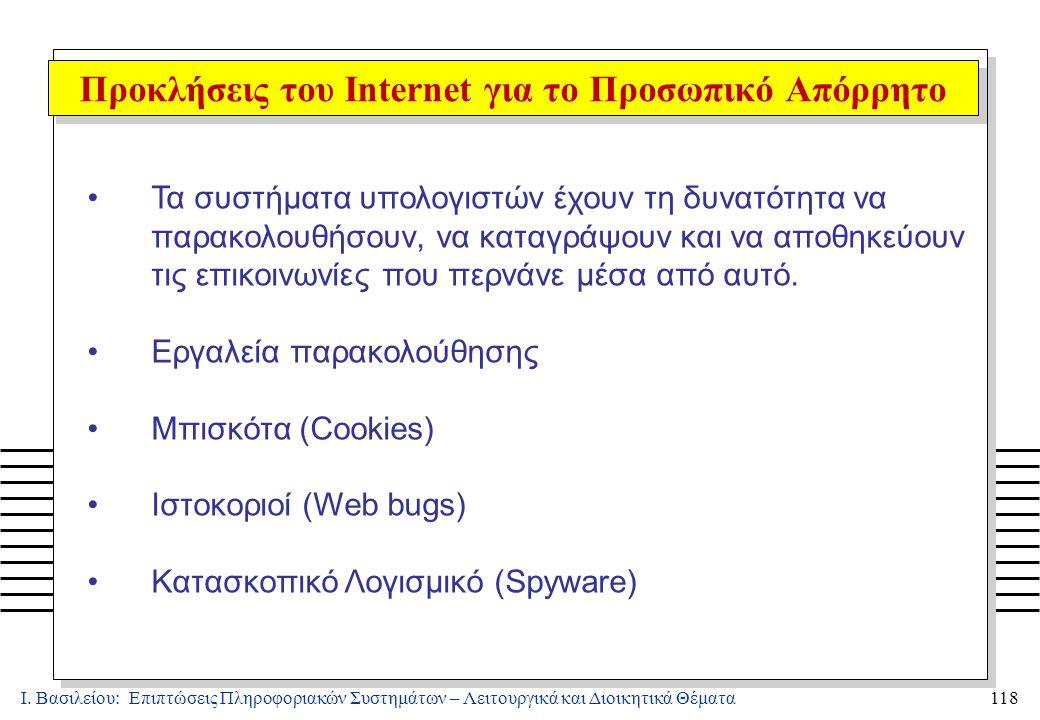 Ι. Βασιλείου: Επιπτώσεις Πληροφοριακών Συστημάτων – Λειτουργικά και Διοικητικά Θέματα118 Προκλήσεις του Internet για το Προσωπικό Απόρρητο Τα συστήματ