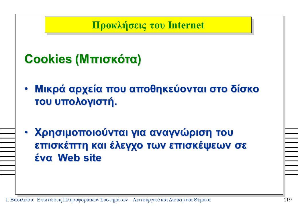 Ι. Βασιλείου: Επιπτώσεις Πληροφοριακών Συστημάτων – Λειτουργικά και Διοικητικά Θέματα119 Cookies (Μπισκότα) Μικρά αρχεία που αποθηκεύονται στο δίσκο τ