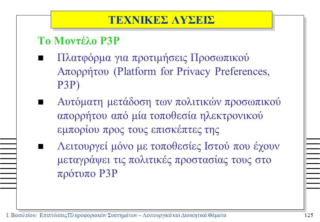 Ι. Βασιλείου: Επιπτώσεις Πληροφοριακών Συστημάτων – Λειτουργικά και Διοικητικά Θέματα125 ΤΕΧΝΙΚΕΣ ΛΥΣΕΙΣ Το Μοντέλο P3P n Πλατφόρμα για προτιμήσεις Πρ