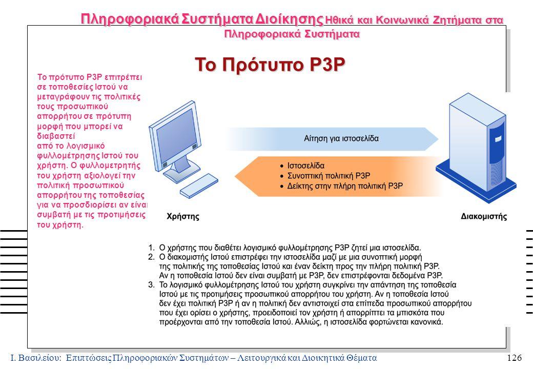 Ι. Βασιλείου: Επιπτώσεις Πληροφοριακών Συστημάτων – Λειτουργικά και Διοικητικά Θέματα126 Το πρότυπο P3P επιτρέπει σε τοποθεσίες Ιστού να μεταγράφουν τ