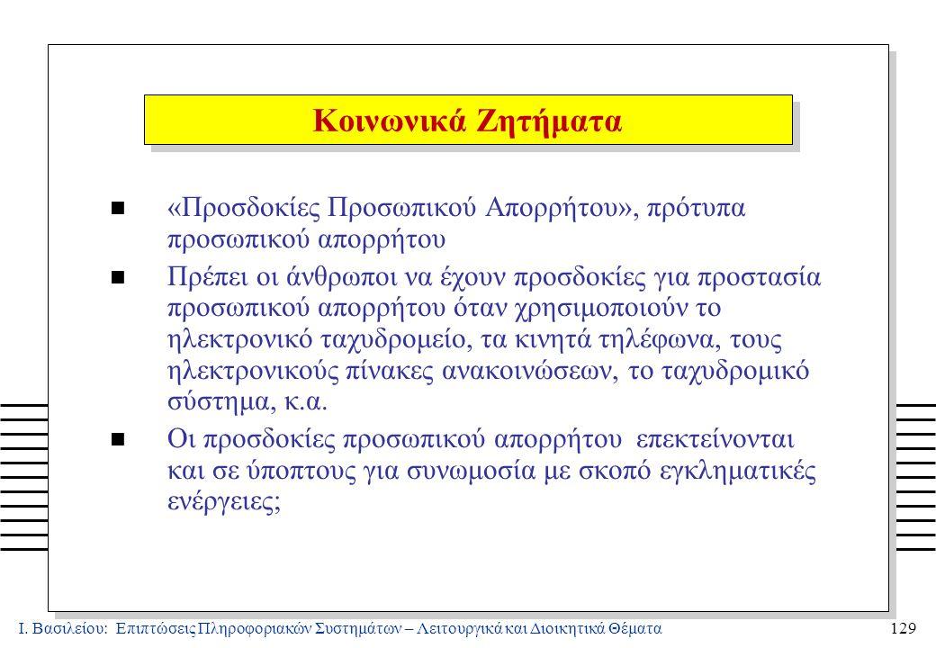 Ι. Βασιλείου: Επιπτώσεις Πληροφοριακών Συστημάτων – Λειτουργικά και Διοικητικά Θέματα129 Κοινωνικά Ζητήματα n «Προσδοκίες Προσωπικού Απορρήτου», πρότυ