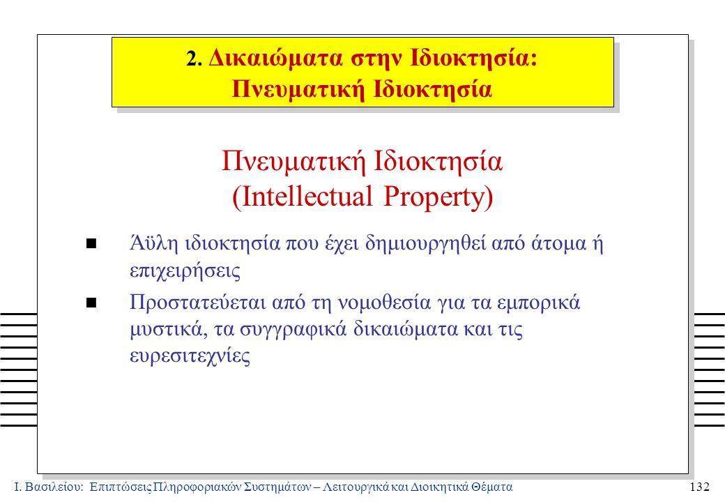 Ι.Βασιλείου: Επιπτώσεις Πληροφοριακών Συστημάτων – Λειτουργικά και Διοικητικά Θέματα132 2.