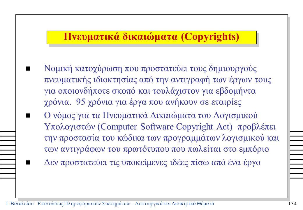 Ι. Βασιλείου: Επιπτώσεις Πληροφοριακών Συστημάτων – Λειτουργικά και Διοικητικά Θέματα134 Πνευματικά δικαιώματα (Copyrights) n Νομική κατοχύρωση που πρ
