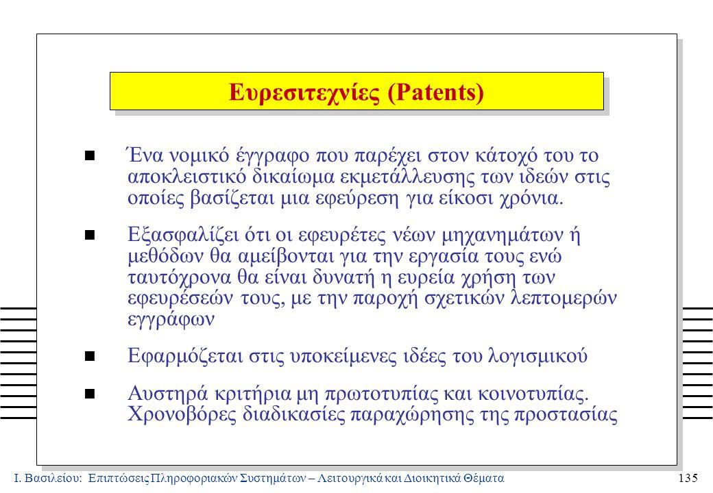 Ι. Βασιλείου: Επιπτώσεις Πληροφοριακών Συστημάτων – Λειτουργικά και Διοικητικά Θέματα135 Ευρεσιτεχνίες (Patents) n Ένα νομικό έγγραφο που παρέχει στον