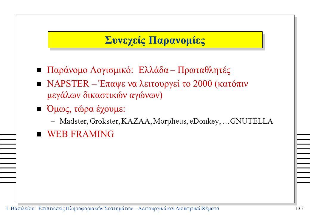 Ι. Βασιλείου: Επιπτώσεις Πληροφοριακών Συστημάτων – Λειτουργικά και Διοικητικά Θέματα137 Συνεχείς Παρανομίες n Παράνομο Λογισμικό: Ελλάδα – Πρωταθλητέ