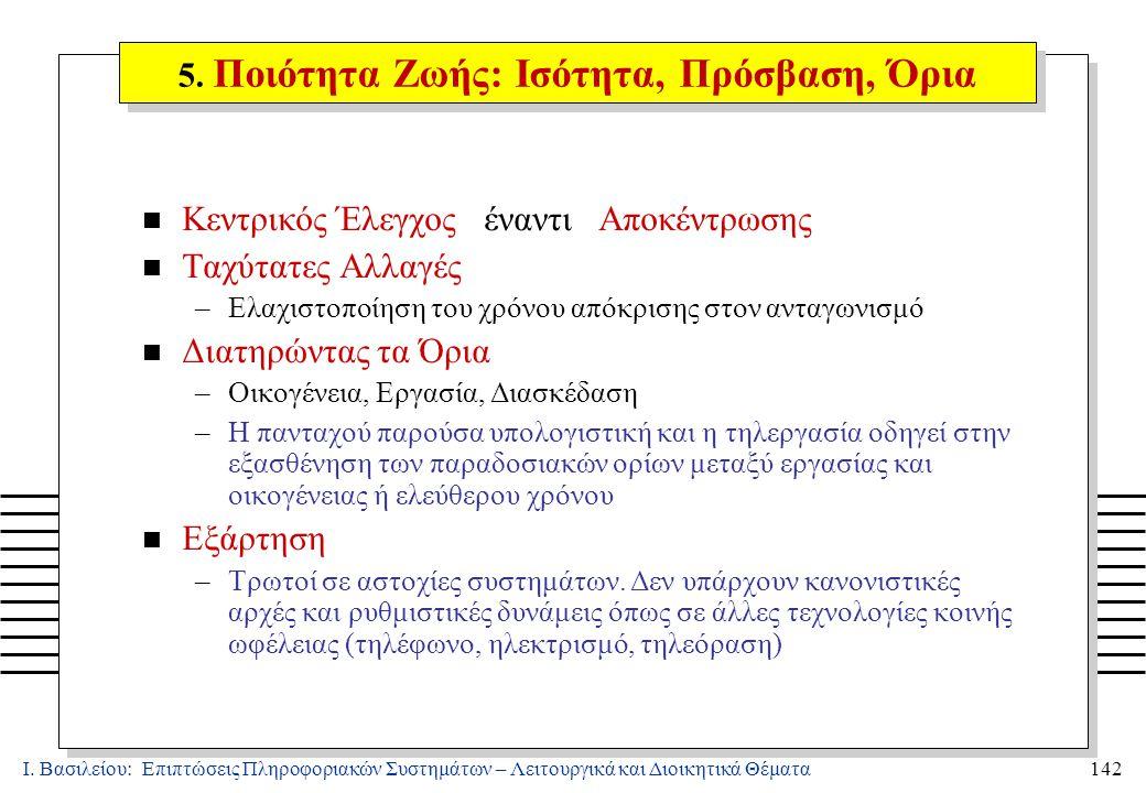 Ι.Βασιλείου: Επιπτώσεις Πληροφοριακών Συστημάτων – Λειτουργικά και Διοικητικά Θέματα142 5.