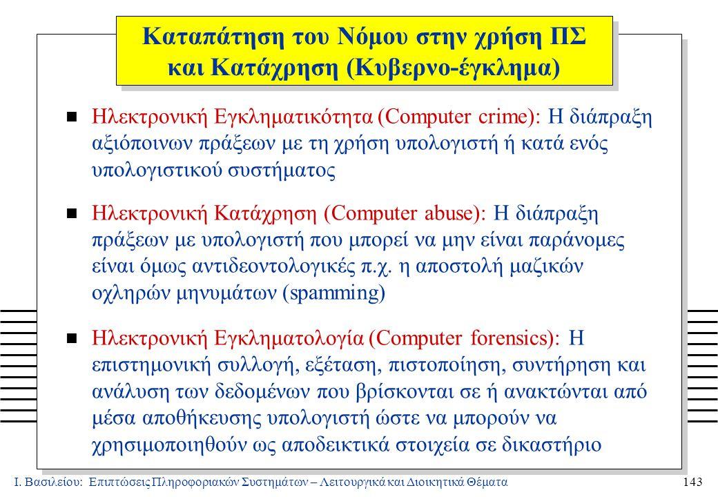 Ι. Βασιλείου: Επιπτώσεις Πληροφοριακών Συστημάτων – Λειτουργικά και Διοικητικά Θέματα143 Καταπάτηση του Νόμου στην χρήση ΠΣ και Κατάχρηση (Κυβερνο-έγκ