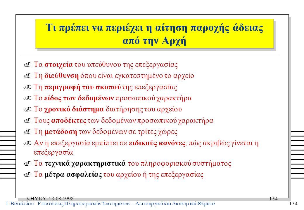 Ι. Βασιλείου: Επιπτώσεις Πληροφοριακών Συστημάτων – Λειτουργικά και Διοικητικά Θέματα154 KHYKY, 18.03.1998154. Τα στοιχεία του υπεύθυνου της επεξεργασ