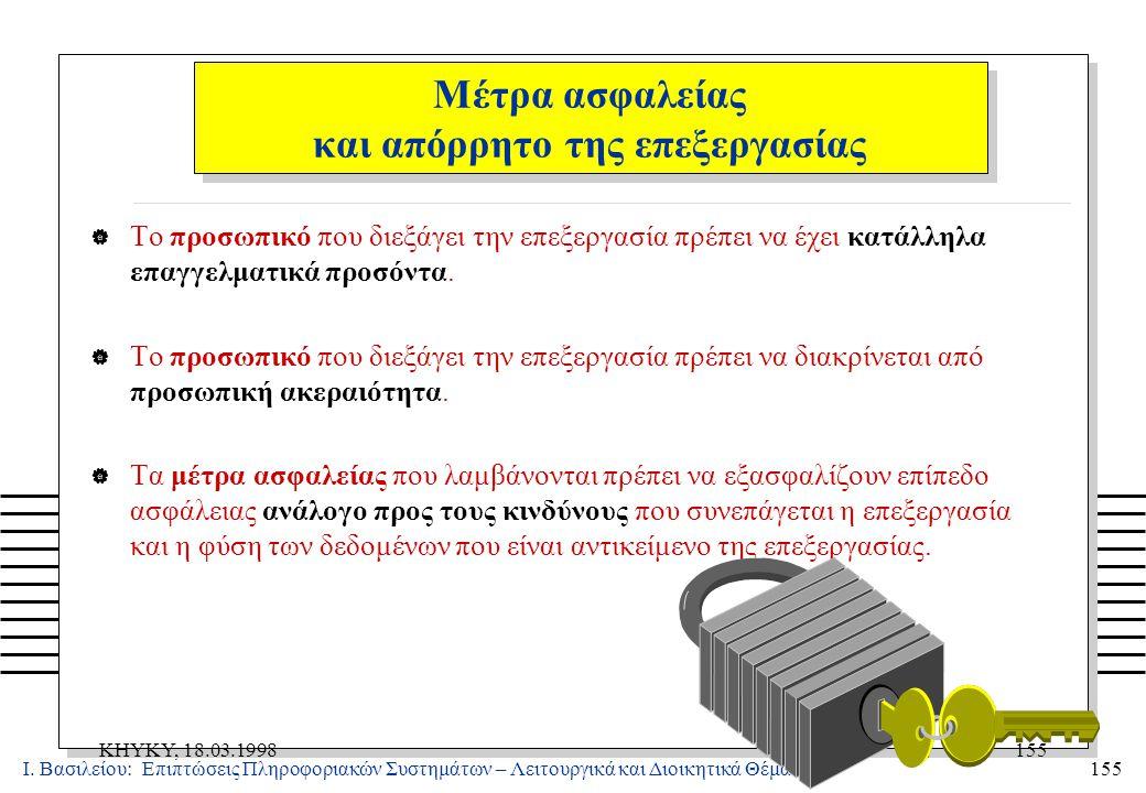 Ι. Βασιλείου: Επιπτώσεις Πληροφοριακών Συστημάτων – Λειτουργικά και Διοικητικά Θέματα155 KHYKY, 18.03.1998155 | Το προσωπικό που διεξάγει την επεξεργα