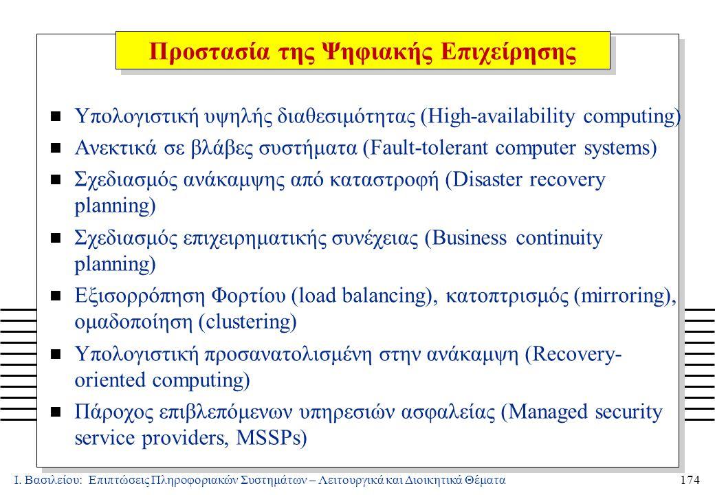Ι. Βασιλείου: Επιπτώσεις Πληροφοριακών Συστημάτων – Λειτουργικά και Διοικητικά Θέματα174 n Υπολογιστική υψηλής διαθεσιμότητας (High-availability compu