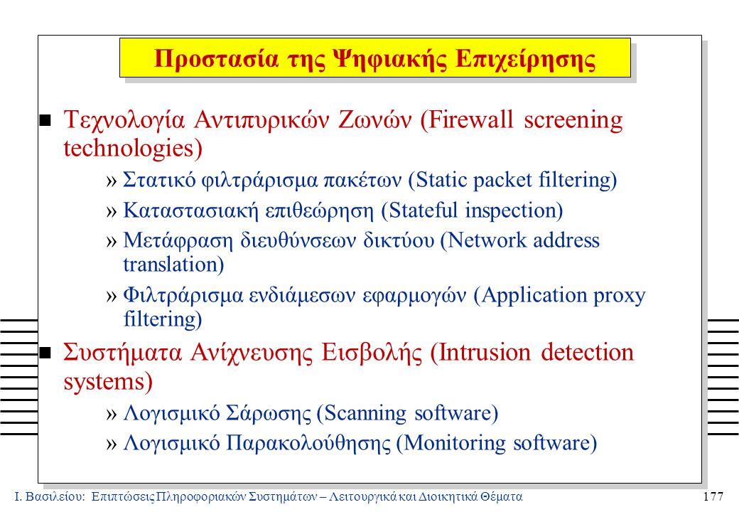 Ι. Βασιλείου: Επιπτώσεις Πληροφοριακών Συστημάτων – Λειτουργικά και Διοικητικά Θέματα177 n Τεχνολογία Αντιπυρικών Ζωνών (Firewall screening technologi